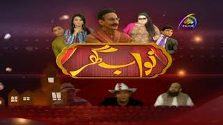 Nawab Ghar Episode No. 17  Full HD | PTV HOME