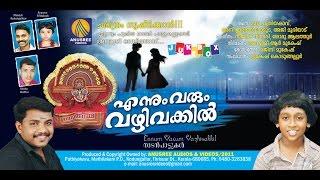 Ennum Varum Vazhi Vakkil Malayalam Love Songs Folk Songs Malayalam New Hits Songs