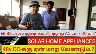 SOLAR 48V DC HOME APPLIANCES || SHOCK அடிக்காத மின்சாரம் || Sakalakala tv arunai sundar ||