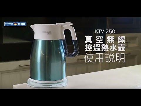 真空無線控溫電熱水壺(KTV-215)-使用簡介