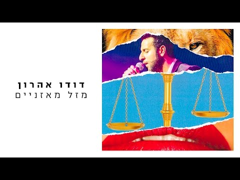 download lagu דודו אהרון - מזל מאזני� gratis