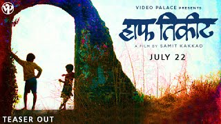 Half Ticket Movie | Official Teaser | Video Palace | Samit Kakkad | Released On 22nd July 2016