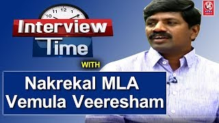 Interview Time With Nakrekal MLA Vemula Veeresham