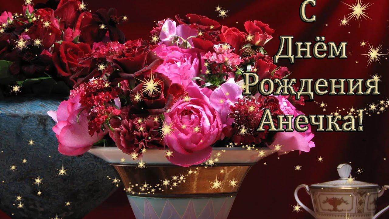 Поздравление анны с днем рождения открытка 25
