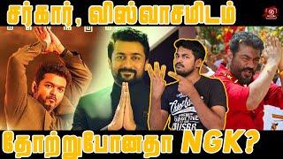 NGK Beats Sarkar? | SRK Leaks | Thalapathy Vijay | Thala Ajith | Suriya | Nettv4u