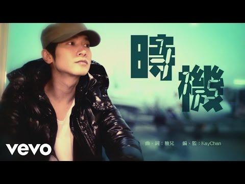 Jason Chan, 陳柏宇 - Shi Ji, 時機