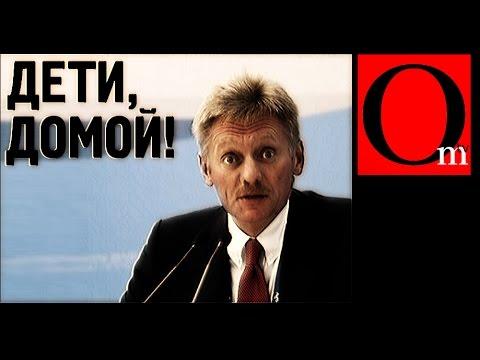 Дети, домой! Отпрысков чиновников возвращают в РФ