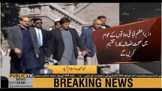 PM Imran Khan  arrives in Peshawar on day-long visit | Public News