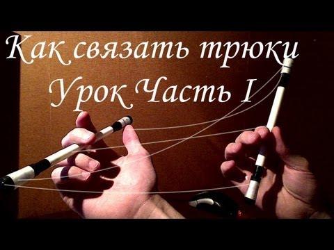 Pen Spinning (Урок): как связать трюки - Часть 1