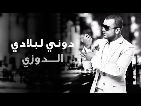 Douni Labladi / Hayati (My Life) 2013