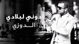 DOUZI Douni Labladi / new Album Hayati (My Life) 2013