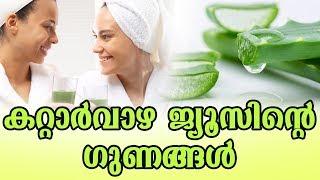 കറ്റാർവാഴ ജ്യൂസിന്റെ ഗുണങ്ങൾHealthy kerala | Health tips |  Healthy drinks | Health