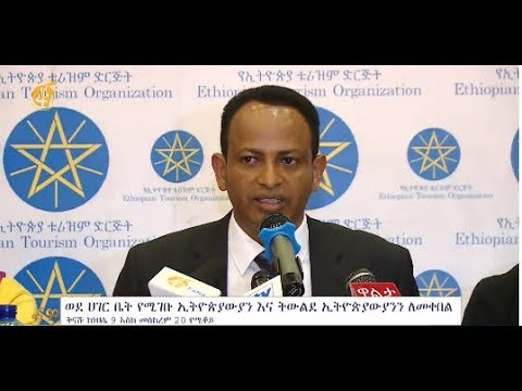 Ethiopian Tourism Organization Board Announces Discount for Diaspora |Fana Television