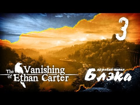 Ведьма [The Vanishing of Ethan Carter]