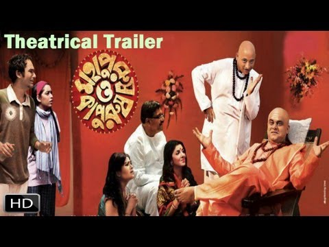 Mahapurush O Kapurush - Official Theatrical Trailer - Upcoming Bengali Comedy Movie 2013 video