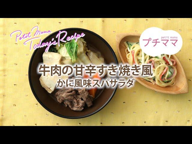 牛肉の甘辛すき焼き風