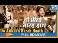 do-aankhen-barah-haath-hindi-old-full-movie-v-shantaram-sandhya-bollywood-old-full-movies