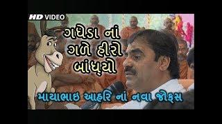 mayabhai   Mayabhai Ahir new Jokes   ગધેડા નાં ગળે હીરો બાંધ્યો જોક્સ   Best Gujarati jokes & comedy