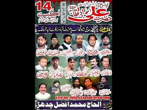 Live Majlis    14 Augest 2019    Raza Abad Kot Abdul Malik Skp