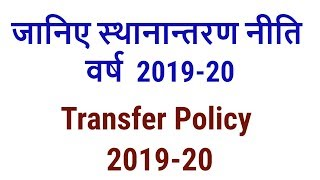 Transfer policy 2019-20