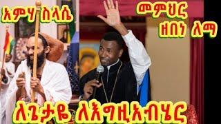 Ameha Silasen Ethiopian Ortodox Mezmur (Men Ekeflewalew) Memher Zebene Lemma