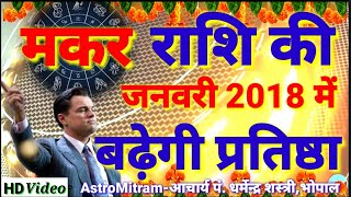 Download video जनवरी 2018 में मकर राशि की बढ़ेगी प्रतिष्ठा।मासिक राशिफल जनवरी 2018।Masik Rashifal January 2018/Astro