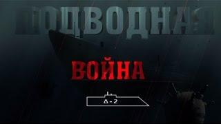 Подводная война. Д-2