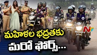 Hyderabad Police Launched Women On Wheels Patrol Teams | NTV