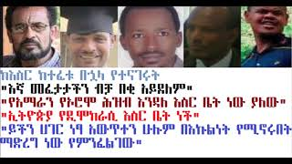 """""""Ethiopia is prison for democracy, Prison rooms are crowded with Amhara and Oromo people."""""""