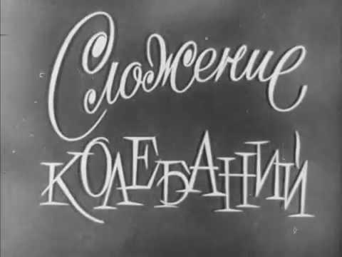 Сложение колебаний, Киевнаучфильм, 1978
