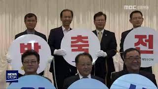 강원수산인총연합회 결성, 박상욱 회장 추대