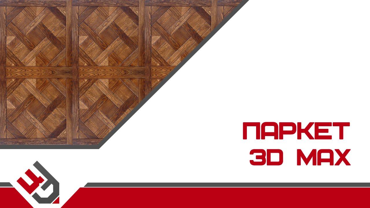 текстура паркета для 3d max: