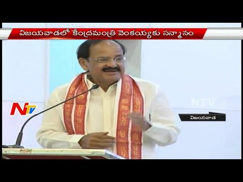 Venkaiah Naidu Speech In Aathmeeya Abhinandana Sabha   Chandrababu Honors Venkaiah Naidu