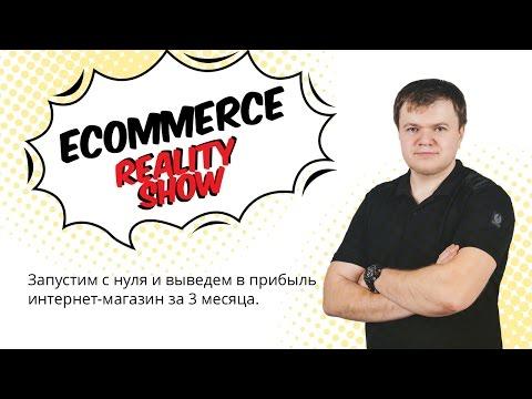 E-commerce реалити-шоу. Бесплатная регистрация заканчивается 23 апреля. Торопитесь ;)