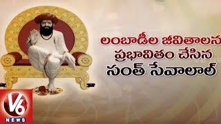 Special Story On Sri Sant Sevalal Maharaj