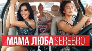 Клип Серебро - Мама Люба