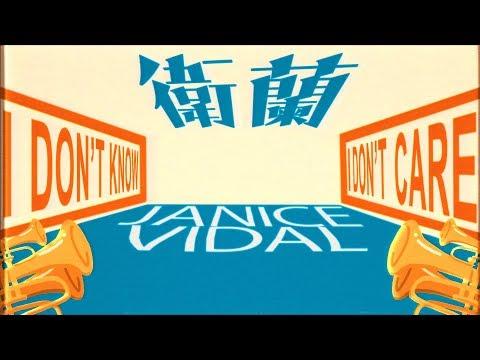 衛蘭 Janice Vidal - I Don't Know, I Don't Care (Official Music Video) MP3