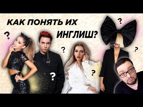 Артисты с ПЛОХИМ ПРОИЗНОШЕНИЕМ | Как я выучил АНГЛИЙСКИЙ