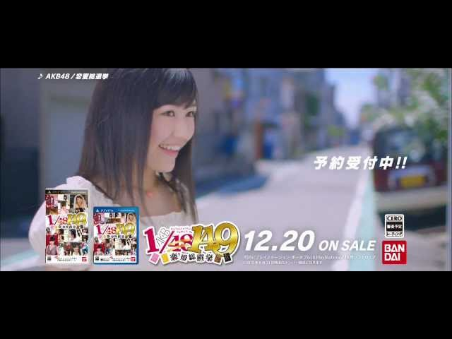 「AKB1/149 恋愛総選挙」TV CM映像 渡辺麻友ver. / AKB48[公式]