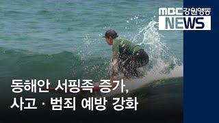 R)서핑족 증가,안전 범죄 예방 활동 강화