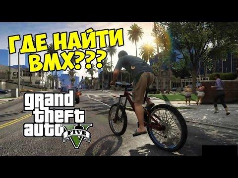 GTA 5 (PC) - Где найти BMX [Велосипед для ТРЮКОВ]