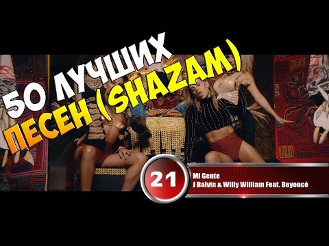 50 лучших песен сервиса Shazam | Музыкальный хит-парад недели от 21 декабря 2017