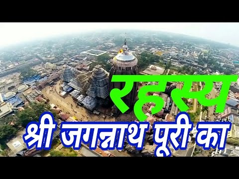 Mystery Of Puri Jagannath , Biggest Unsloved Mysterious Miracles Of India
