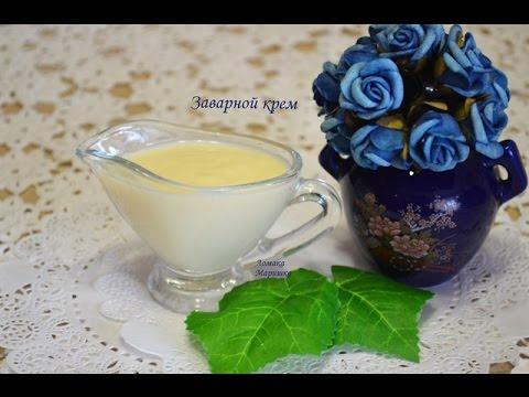 Как приготовить заварной крем в домашних условиях