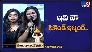 Actress Sangeetha speech at Telangana Devudu Movie Audio Release Event