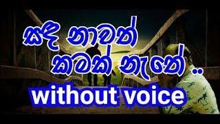 Sanda Nawath Kamak Nethe Karaoke (without voice) සද නාවත් කමක් නැතේ ..