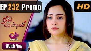 Drama | Kambakht Tanno - Episode 232 Promo | Aplus ᴴᴰ Dramas | Tanvir Jamal, Sadaf Ashaan