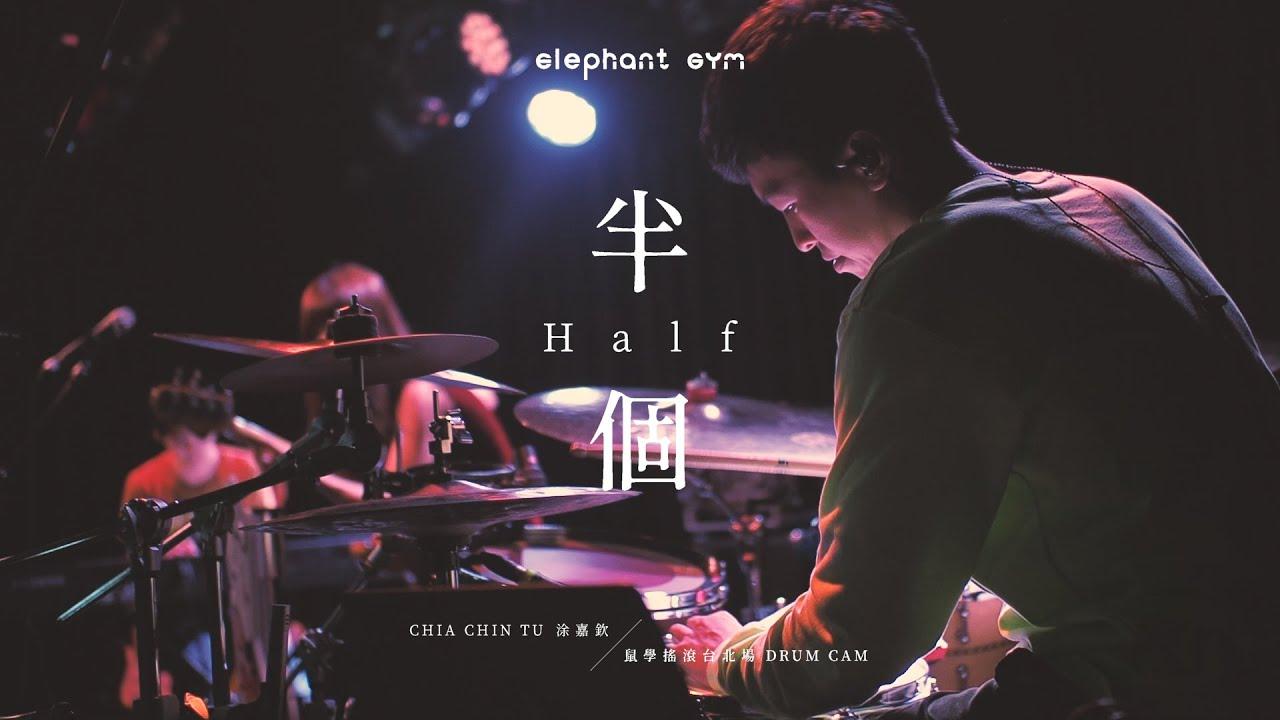 Elephant Gym - 2019.12.06 鼠學搖滾 台北場でのライブから