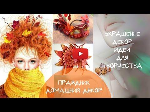 КОСТЮМ ОСЕНИ Идеи Карнавального Костюма КОРОЛЕВА ОСЕНЬ Осенний Декор