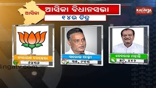 2019 Election : A look into Asika  politics | Kalinga TV